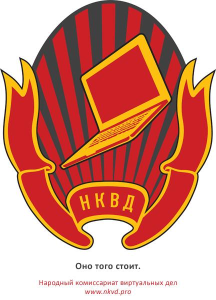 NKVD.pro - оно того стоит!